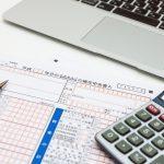 【2017年確定申告】e-Taxで申告完了!申告のポイントを教えます!